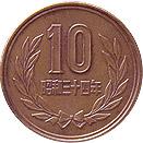 10円裏面