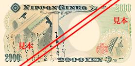 2000円裏面