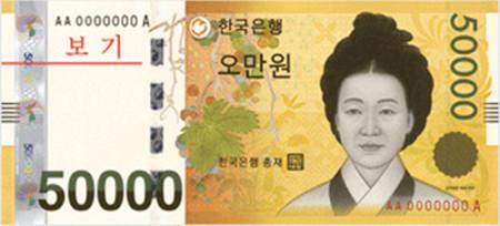 50000ウォン