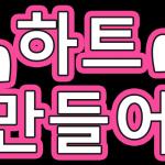【ハングルボード】おすすめ韓国語の文字メッセージ – K-POPコンサートで応援したい