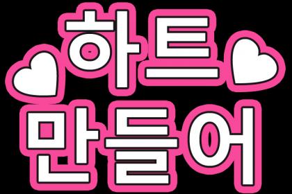 【ハングルボード】おすすめ韓国語の文字メッセージ - K-POPコンサートで応援したい