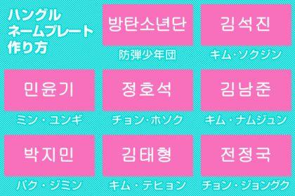 ハングルネームプレート【韓国語名札】好きなメンバーや自分の名前での作り方
