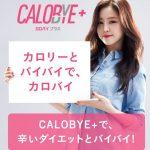 カロバイプラス(CALOBYE+)の効果と口コミ!韓国で大人気のダイエット方法
