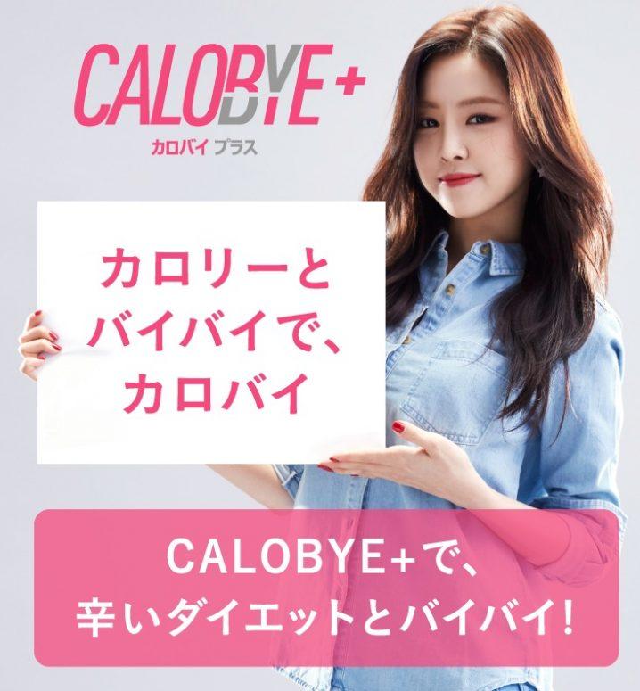 カロバイプラスは効果なし?痩せる口コミは嘘?韓国ダイエットサプリを検証!
