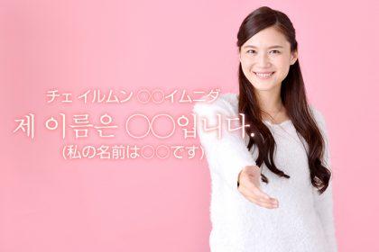 「私の名前は~です」を韓国語では?ハングルで発音してみよう!