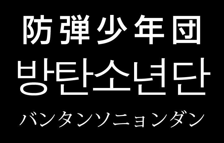 防弾少年団(ぼうだんしょうねんだん)방탄소년단(バンタンソニョンダン)
