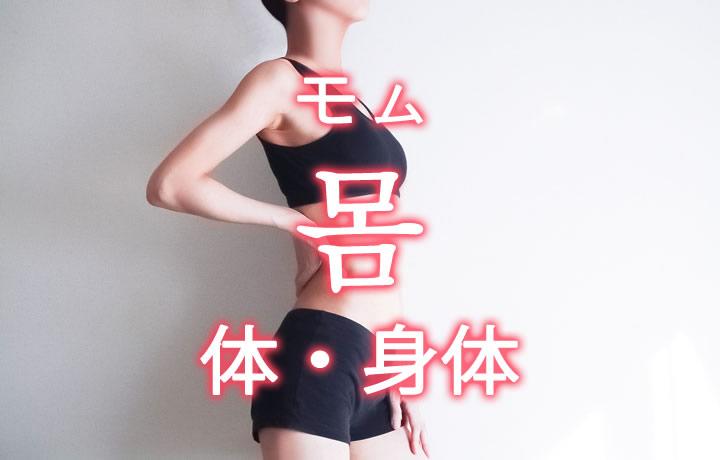 「体(からだ)」を韓国語では?身体の部位の単語まとめ