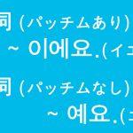 「です・ですか?」を韓国語では?「エヨ・イエヨ・イムニダ」の違いと使い分けまとめ