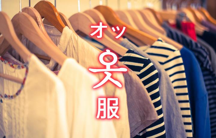 「服(ふく)」を韓国語では?服に関する単語一覧