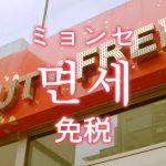 「免税(めんぜい)」を韓国語では?免税店で免税品を買いたい