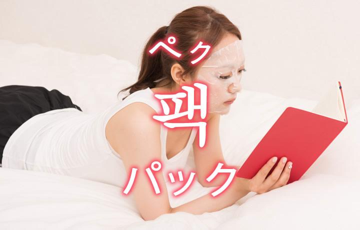 「パック」を韓国語では?美容のための顔パック