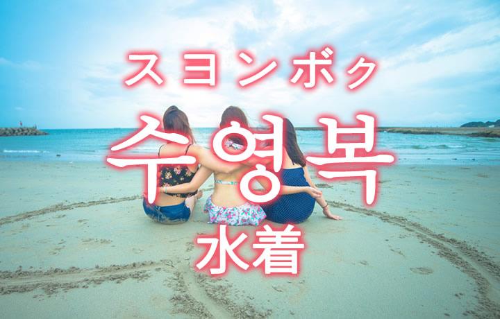 「水着(みずぎ)」を韓国語では?韓国のかわいい水着を買いたい