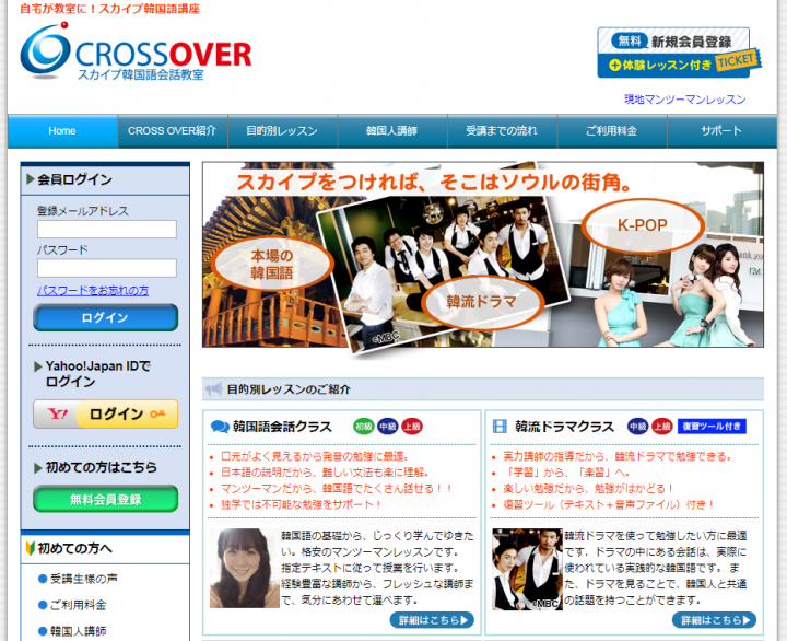 CROSS OVER スカイプ韓国語会話教室