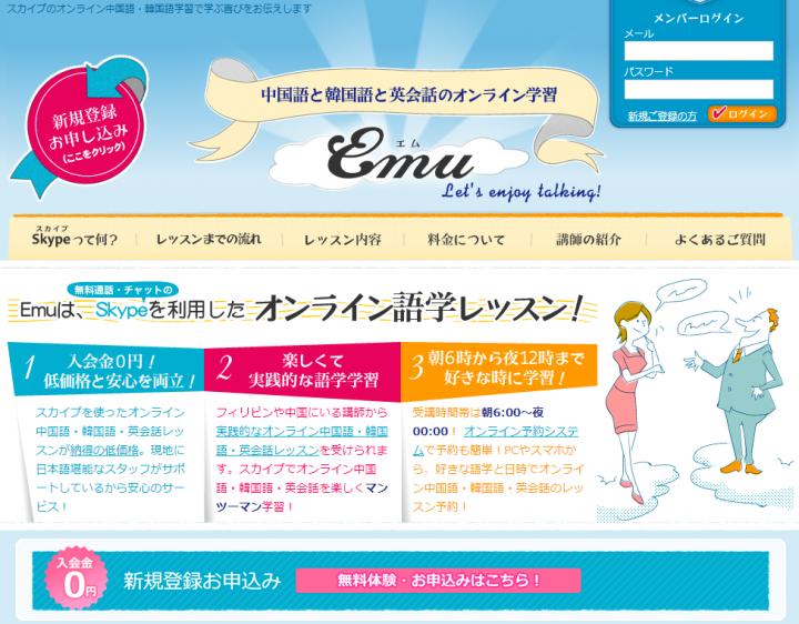 オンラインレッスン Emu(エム)