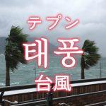「台風(たいふう)」を韓国語では?強い台風に気をつけて