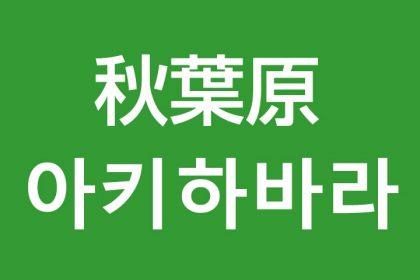 「秋葉原(あきはばら)」を韓国語では?私は秋葉原に行きたいです