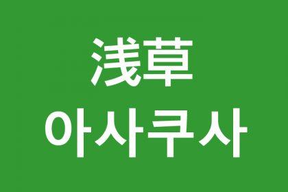 「浅草(あさくさ)」を韓国語では?私は浅草に行きたいです