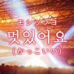 「かっこいい」を韓国語では?好きなアイドルや歌手にライブで言ってみよう