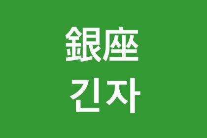 「銀座(ぎんざ)」を韓国語では?私は銀座に行きたいです