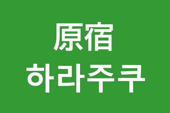 「原宿(はらじゅく)」を韓国語では?私は原宿に行きたいです