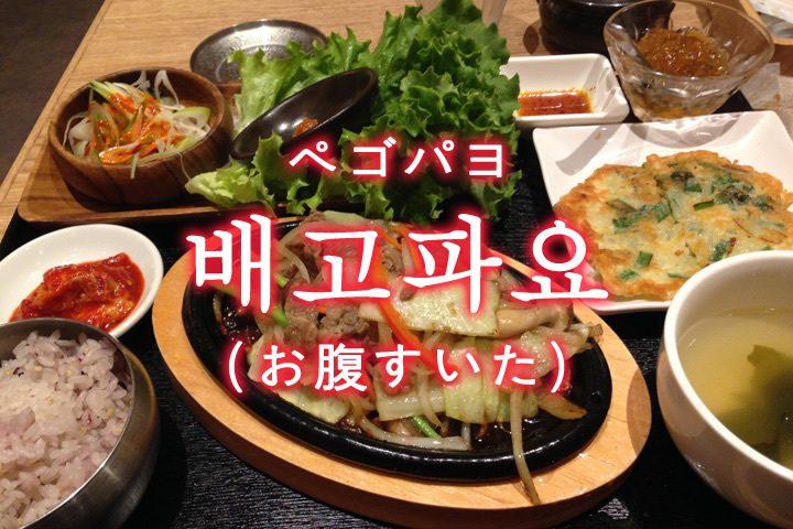 「お腹すいた(おなかすいた)」を韓国語では?腹ペコで何か食べたいとき
