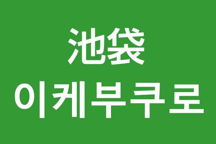 「池袋(いけぶくろ)」を韓国語では?私は池袋に行きたいです
