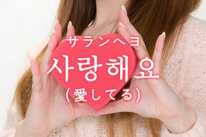 「愛してる」を韓国語では?あなたの気持ちが伝わるフレーズまとめ