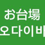 「お台場(おだいば)」を韓国語では?私はお台場に行きたいです