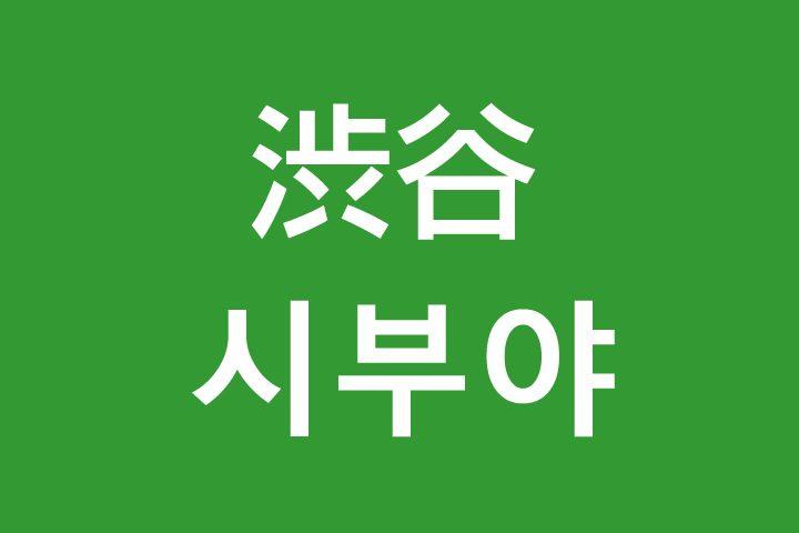 「渋谷(しぶや)」を韓国語では?私は渋谷に行きたいです