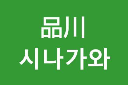 「品川(しながわ)」を韓国語では?私は品川に行きたいです