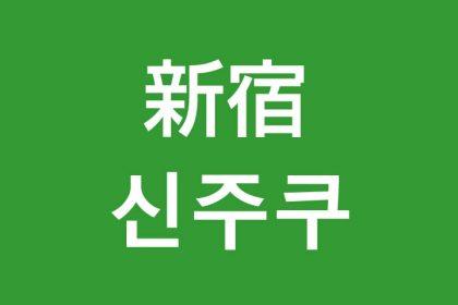 「新宿(しんじゅく)」を韓国語では?私は新宿に行きたいです