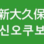 「新大久保(シノクボ)」を韓国語では?私は新大久保に行きたいです