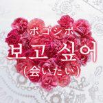 「会いたい」を韓国語では?恋人や友達によく使うフレーズまとめ