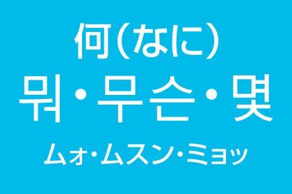 「何(なに)」を韓国語では?よく使う「ムォ・ムスン・ミョッ」3パターン