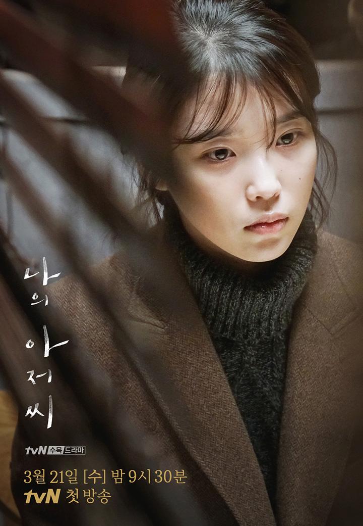 2018年韓国ドラマ「マイ・ディア・ミスター~私のおじさん~」まとめ