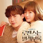 イ・ジョンソク&イ・ナヨン主演の「ロマンスは別冊付録」- 2019年おすすめ韓国ドラマ