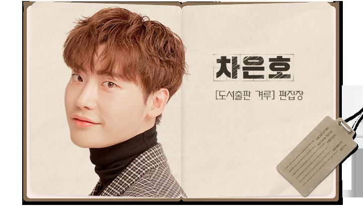 「ロマンスは別冊付録」主演のイ・ジョンソク(이종석)
