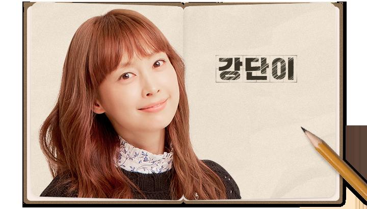 「ロマンスは別冊付録」主演のイ・ナヨン(이나영)