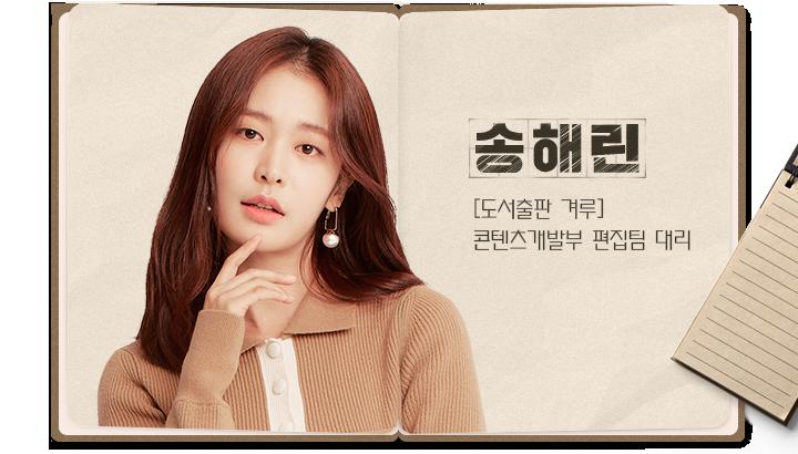 「ロマンスは別冊付録」出演のチョン・ユジン(정유진)