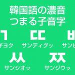韓国語の濃音 – 2つ同じ子音字が並んでいる!つまる発音を学ぼう
