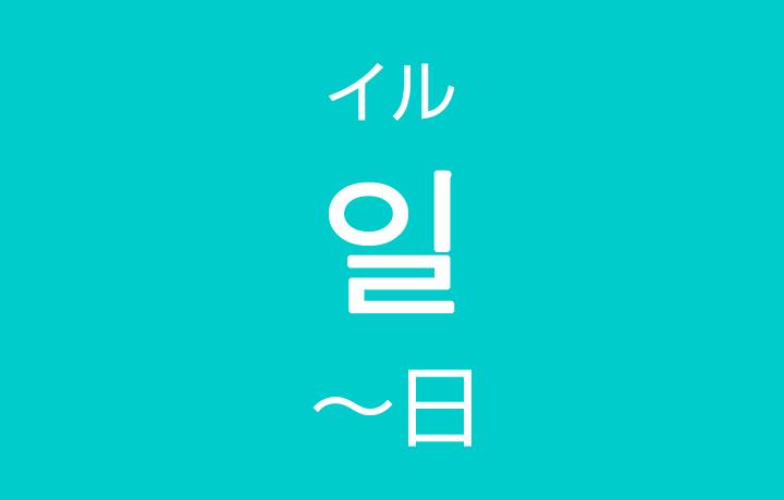 「~日(にち・ひ)」を韓国語では?「1日、2日、3日~」など日付の数え方