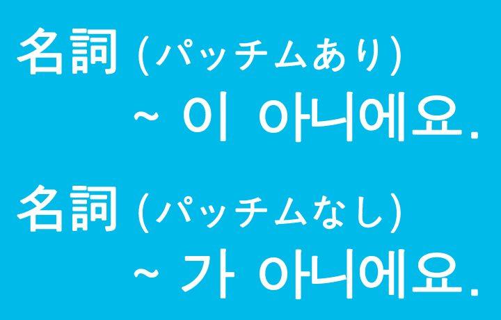 「~ではありません」を韓国語では?「~アニエヨ・~アニムニダ」の表現