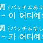 「どこ」を韓国語では?「~はどこですか?」などのハングル表現
