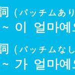 「いくら」を韓国語では?「~はいくらですか?(値段・お金)」などのハングル表現