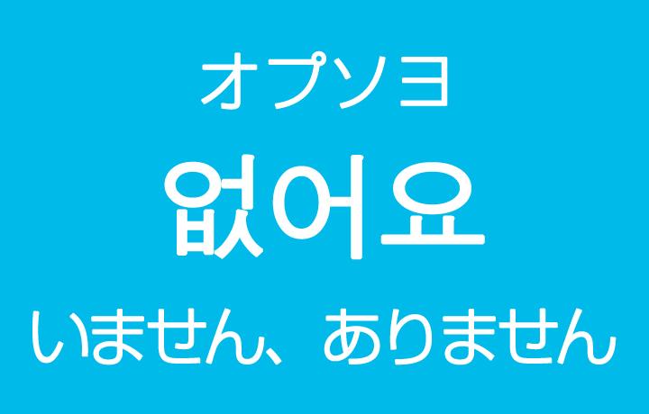 「いません・ありません」を韓国語では?「없어요(オプソヨ)」などのハングル表現