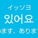 「います・あります」を韓国語では?「있어요(イッソヨ)」などのハングル表現