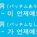 「いつ」を韓国語では?「~はいつですか?」などのハングル表現