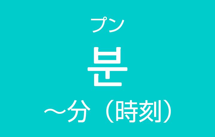 「~分(ふん)」を韓国語では?「1分、2分、3分」など時刻の数え方