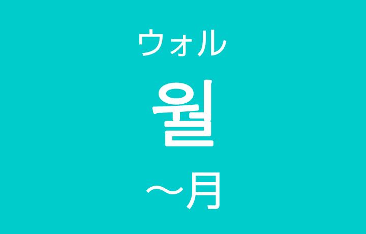 「~月(がつ)」を韓国語では?「1月、2月、3月~」や月数(か月)の数え方