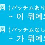「~は何ですか?」を韓国語では?「~ムォエヨ」の表現